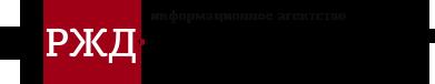 РЖД партнер.ру