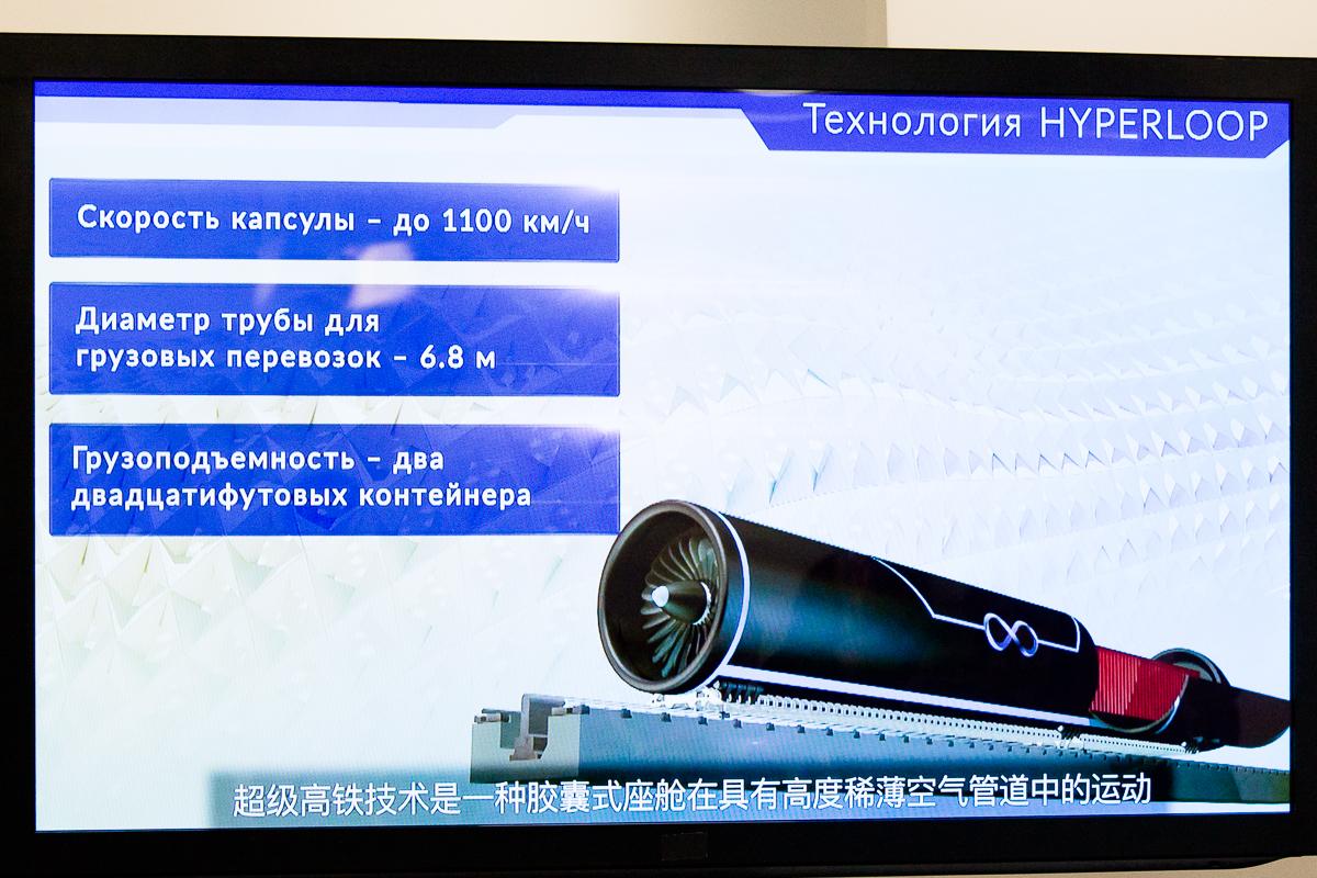 Строительство Hyperloop в РФ оценивается в $1,5 млрд