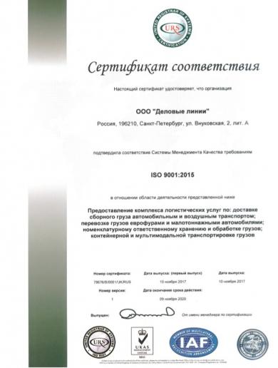 Стабильность – признак мастерства: «Деловые Линии» вновь подтвердили международный сертификат качества